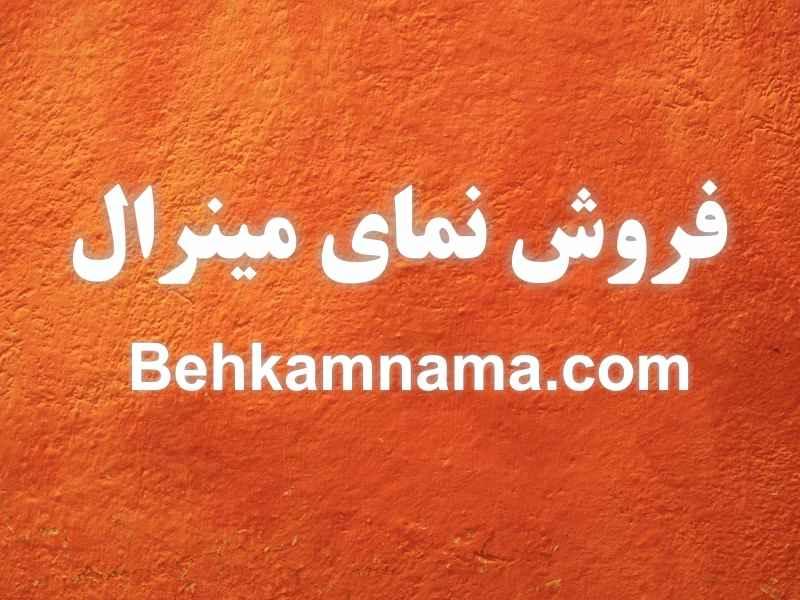 فروش نمای مینرال - بهکام نما